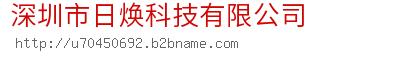 深圳市日焕科技有限公司