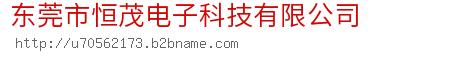 东莞市恒茂电子科技有限公司