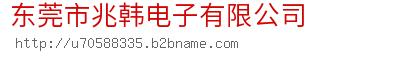 东莞市兆韩电子有限公司