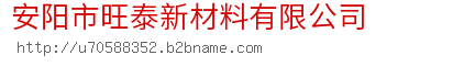 安阳市旺泰新材料bwin手机版登入