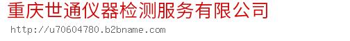 重庆世通仪器检测服务bwin手机版登入