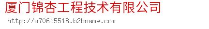 厦门锦杏工程技术bwin手机版登入