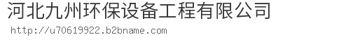 河北九州环保设备工程bwin手机版登入