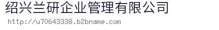 绍兴兰研企业管理bwin手机版登入