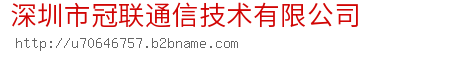 深圳市冠联通信技术bwin手机版登入