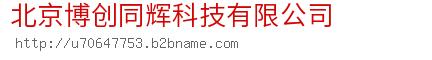 北京博创同辉科技bwin手机版登入
