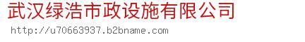 武汉绿浩市政设施有限公司