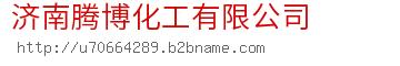 济南腾博化工有限公司