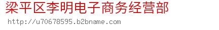 梁平县李明电子商务经营部