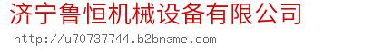 济宁鲁恒机械设备bwin手机版登入