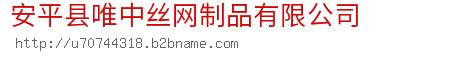 安平县唯中丝网制品bwin手机版登入