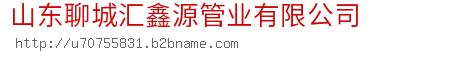 山东聊城汇鑫源管业有限公司