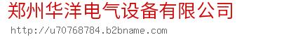郑州华洋电气设备bwin手机版登入