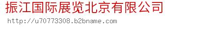 振江国际展览北京bwin手机版登入