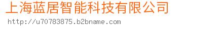 上海蓝居智能科技bwin手机版登入