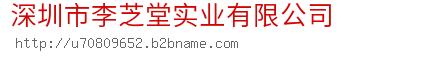 深圳市李芝堂实业bwin手机版登入