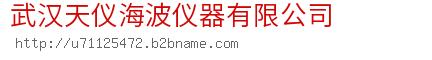 武汉天仪海波仪器淘宝彩票走势图表大全