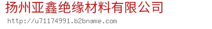 扬州亚鑫绝缘材料bwin手机版登入