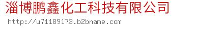 淄博鹏鑫化工科技bwin手机版登入