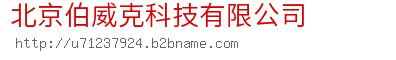 北京伯威克科技bwin手机版登入