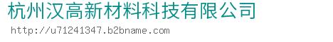 杭州汉高新材料科技bwin手机版登入