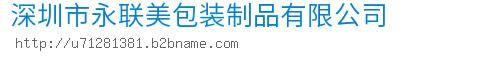 深圳市永联美包装制品bwin手机版登入