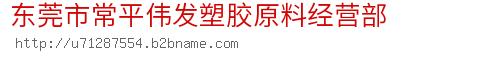 东莞市常平伟发塑胶原料经营部