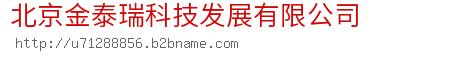 北京金泰瑞科技发展有限公司