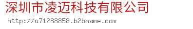 深圳市凌迈科技有限公司