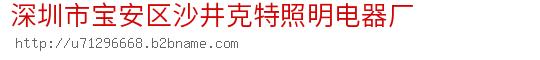 深圳市宝安区沙井克特照明电器厂