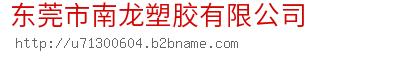 东莞市南龙塑胶有限公司