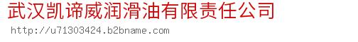 武汉凯谛威润滑油有限责任公司