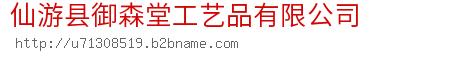 仙游县御森堂工艺品bwin手机版登入