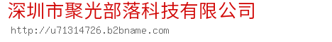 深圳市聚光部落科技有限公司