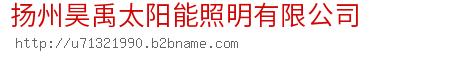 扬州昊禹太阳能照明有限公司