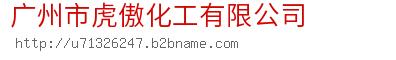 广州市虎傲化工bwin手机版登入