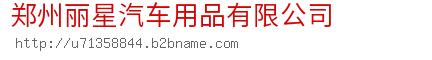 郑州丽星汽车用品bwin手机版登入