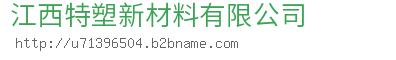 江西特塑新材料bwin手机版登入