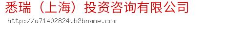 悉瑞(上海)投资咨询有限公司