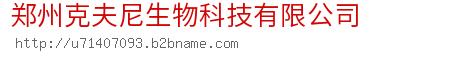 郑州克夫尼生物科技ballbet贝博app下载ios