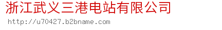 浙江武义三港电站有限公司
