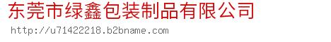 东莞市绿鑫包装制品有限公司