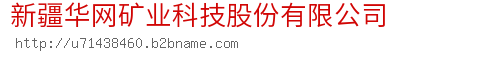 新疆华网矿业科技股份有限公司