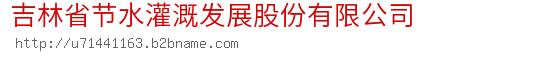 吉林省节水灌溉发展股份有限公司