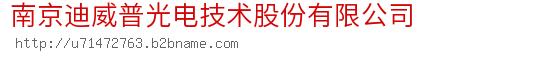 南京迪威普光电技术股份bwin手机版登入