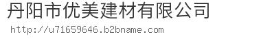 丹阳市优美建材ballbet贝博app下载ios