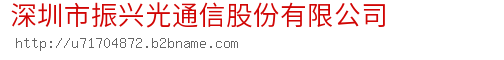 深圳市振兴光通信股份bwin手机版登入