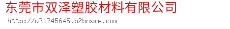 东莞市双泽塑胶材料bwin手机版登入