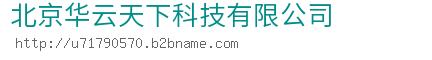 北京华云天下科技bwin手机版登入