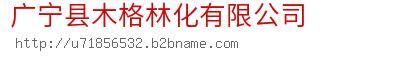 广宁县木格林化bwin手机版登入